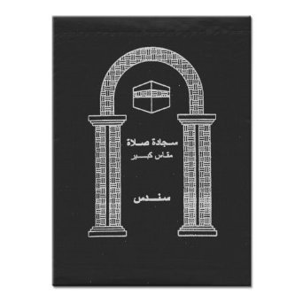 Travel Prayer Mat Black