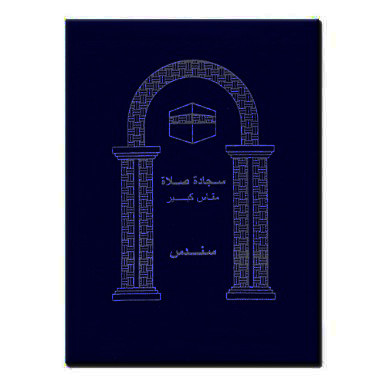 Travel Prayer Mat Blue