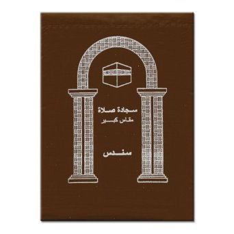 Travel Prayer Mat Brown