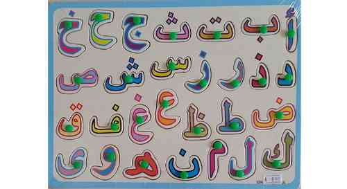 Puzzle Arabic Alphabet Small