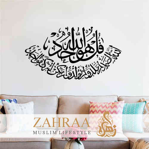 Wall Sticker Al-Ikhlas