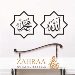 Wall Sticker Allah Mohammed