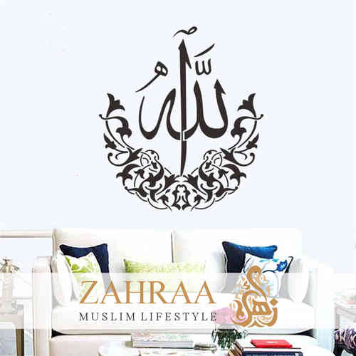 Wall Sticker Allah