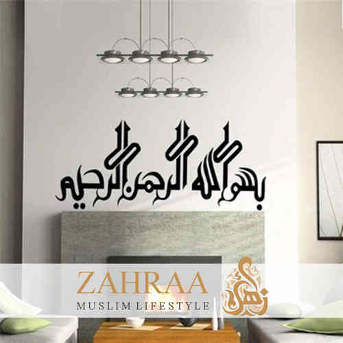 Wall Sticker Basmala 524