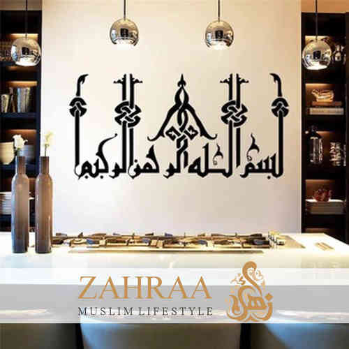 Wall Sticker Basmala 539