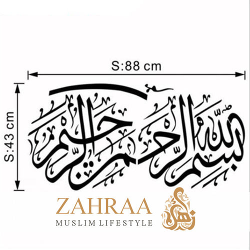 Wall Sticker Allahu Akbar 520S