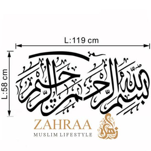 Wall Sticker Allahu Akbar 520L