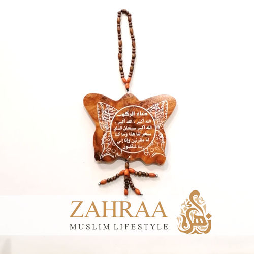 Moroccan Wood Dua Chain Butterfly