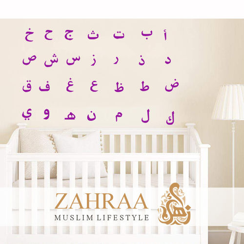 Wall Sticker Arabic Alphabet Lilac