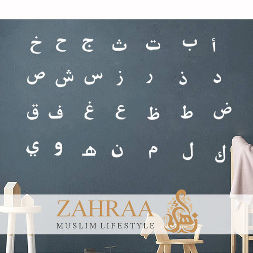 Wall Sticker Arabic Alphabet White