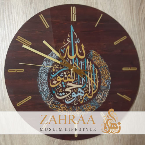 Wall Clock Wood Look Ayat ul Kursiyy