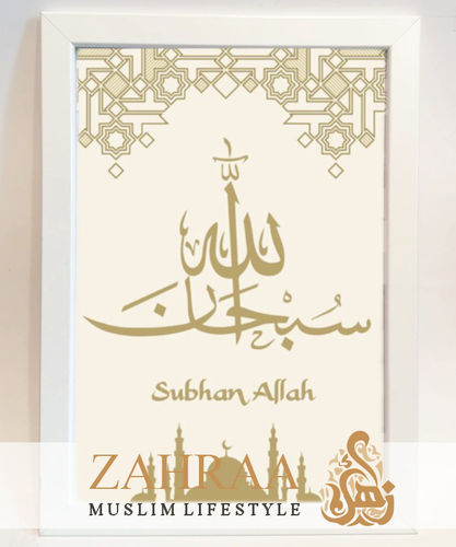 Poster Ornament Brown SubhanAllah