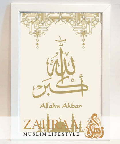 Poster Ornament Brown Allahu Akbar